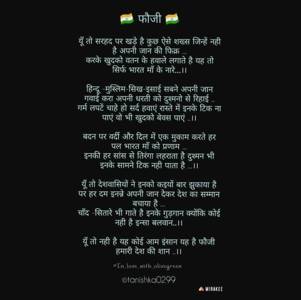 What Are A Few Of The Best Poems On The Indian Armynavyair Force