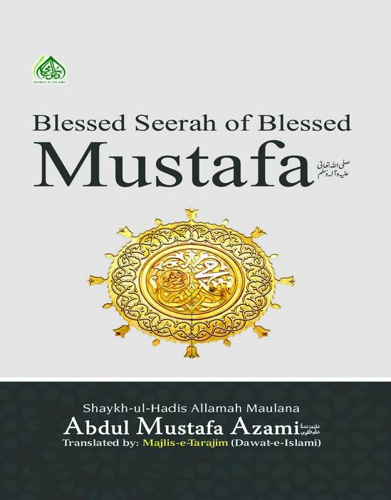 Book Seerat E Mustafa
