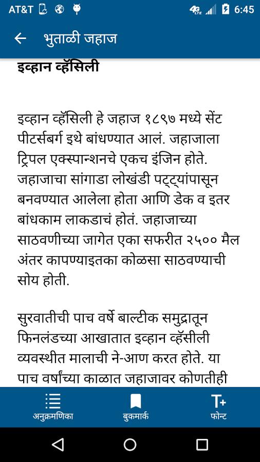 Marathi Book Chava In Pdf Format