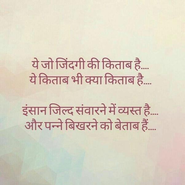 Deep meaning shayari in hindi