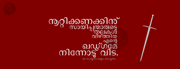 Which is your favorite malayalam movie dialogue quora here are few designs for those who havnt seen magra designs thecheapjerseys Images