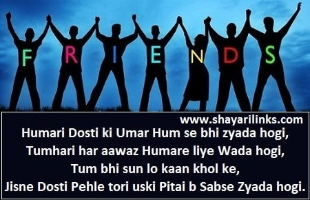 What are best dosti shayari? - Quora