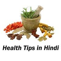 My health tips in hindi